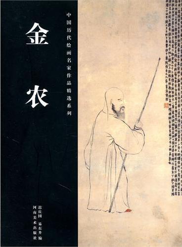 中国历代绘画名家作品精选系列·金农