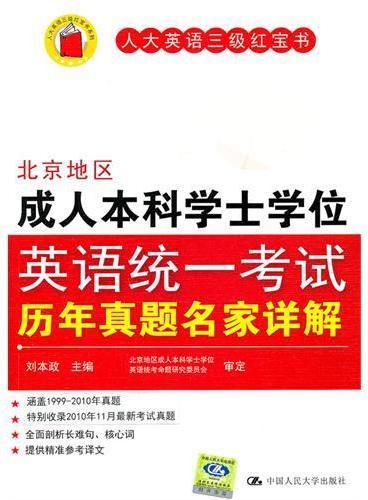 北京地区成人本科学士学位英语统一考试历年真题名家详解