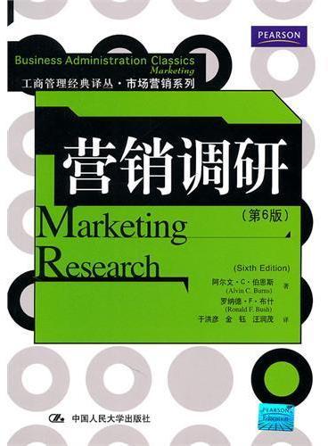 营销调研(第6版)(工商管理经典译丛·市场营销系列)