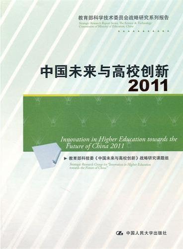 中国未来与高校创新 2011(教育部科学技术委员会战略研究系列报告)