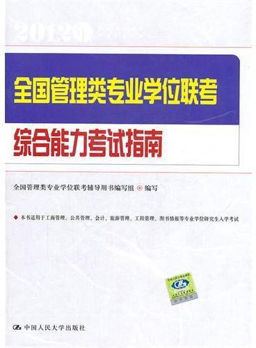 全国管理类专业学位联考综合能力考试指南