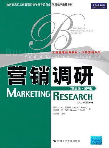 营销调研(英文版·第6版)(工商管理经典教材·市场营销系列;双语教学推荐教材)