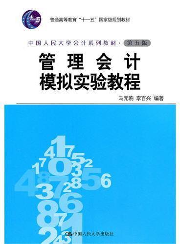 """管理会计模拟实验教程(第五版·中国人民大学会计系列教材;""""十一五""""国家级规划教材)"""