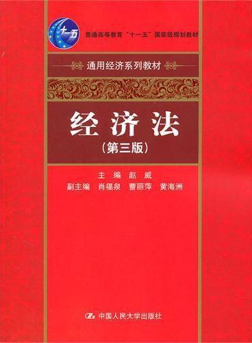 """经济法(第三版)(通用经济系列教材;""""十一五""""国家级规划教材)"""