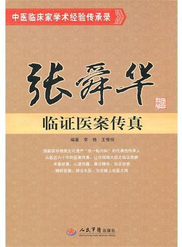 张舜华临证医案传真.中医临床家学术经验传承录