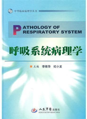 呼吸系统病理学.中华临床病理学丛书