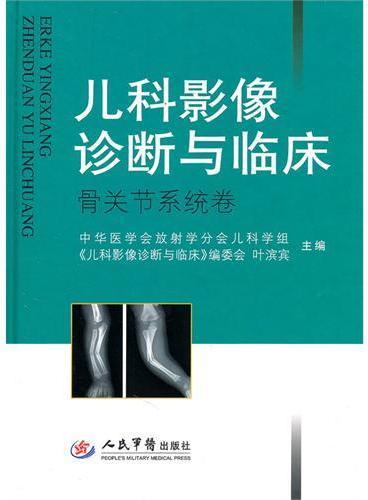 儿科影像诊断与临床.骨关节系统卷