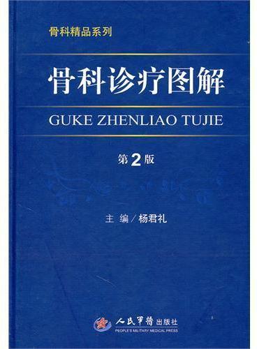 骨科诊疗图解(第二版).骨科精品