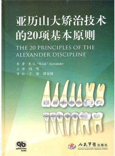 亚历山大矫治技术的20项基本原则