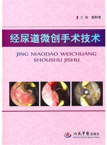 经尿道微创手术技术