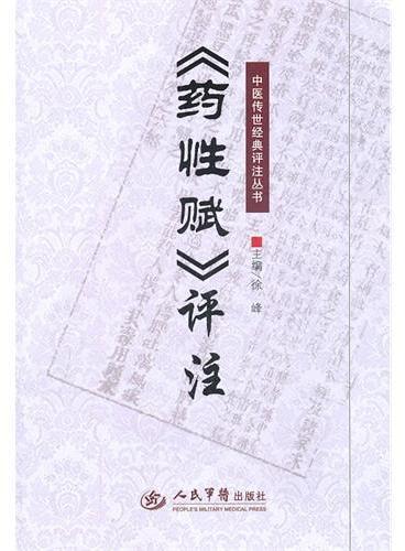 《药性赋》评注.中医传世经典评注丛书