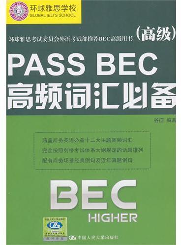 PASS BEC高频词汇必备(高级)