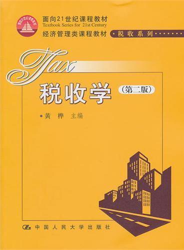 税收学(第二版)(经济管理类课程教材·税收系列;面向21世纪课程教材)