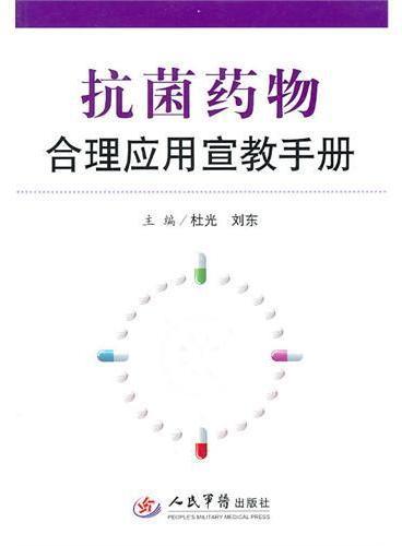 抗菌药物合理应用宣教手册