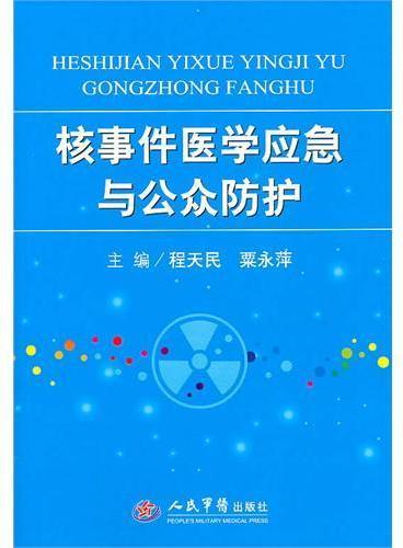 核事件医学应急与公众防护