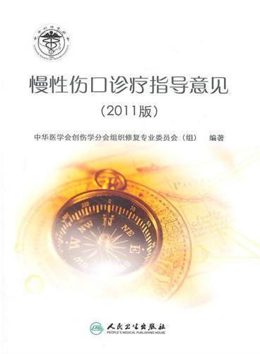 慢性伤口诊疗指导意见(2011版)(包销2000)