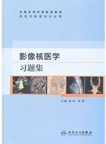 影像核医学习题集(本科配教)