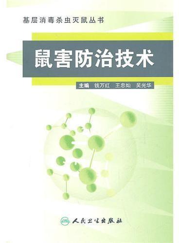 基层消毒杀虫灭鼠丛书——鼠害防治技术