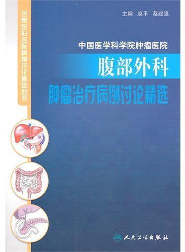 腹部外科肿瘤治疗病例讨论精选