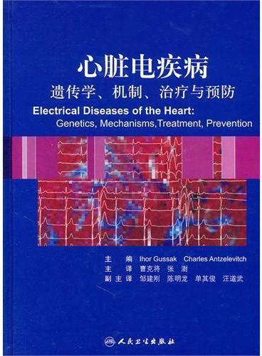 心脏电疾病:遗传学、机制、治疗与预防(翻译版)