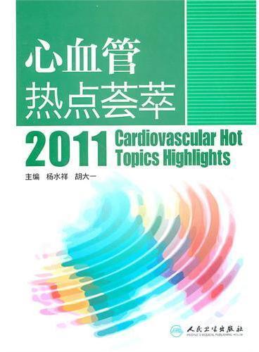 心血管热点荟萃2011(包销1000)
