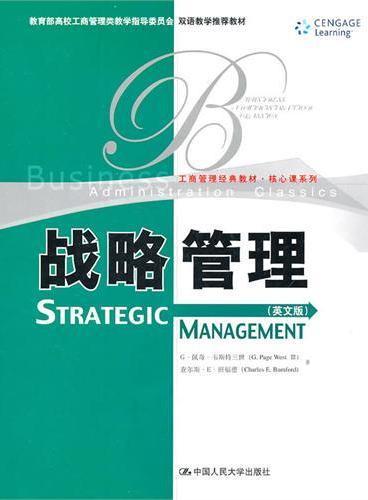 战略管理(英文版)(工商管理经典教材·核心课系列;双语教学推荐教材)