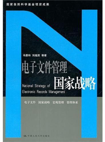 电子文件管理国家战略