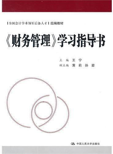 《财务管理》学习指导书(全国会计学术领军后备人才组编教材)