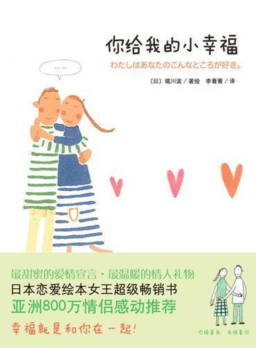 你给我的小幸福(日本恋爱绘本女王超级畅销书,最甜蜜的爱情宣言)