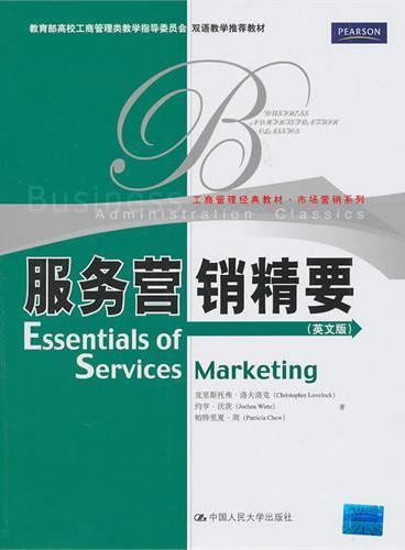 服务营销精要(英文版)(工商管理经典教材·市场营销系列;双语教学推荐教材)