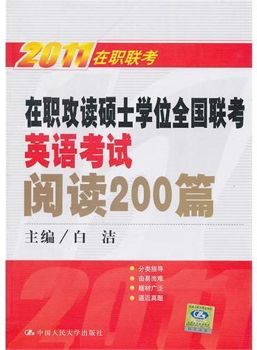 在职攻读硕士学位全国联考英语考试阅读200篇