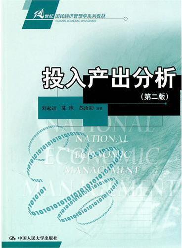 投入产出分析(第二版)(21世纪国民经济管理学系列教材)