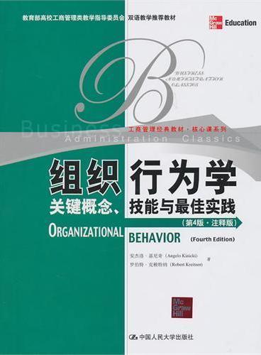 组织行为学:关键概念、技能与最佳实践(第4版·注释版)(工商管理经典教材·核心课系列;双语教学推荐教材)