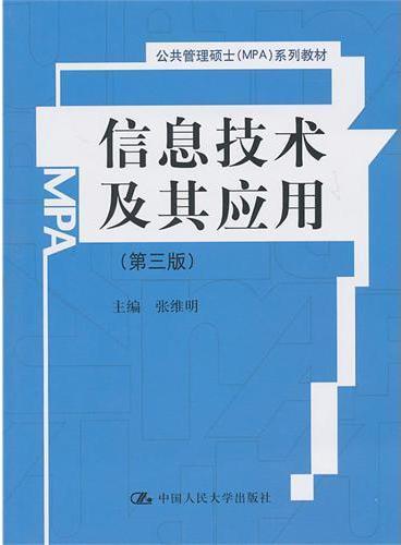 信息技术及其应用(第三版)(公共管理硕士(MPA)系列教材)