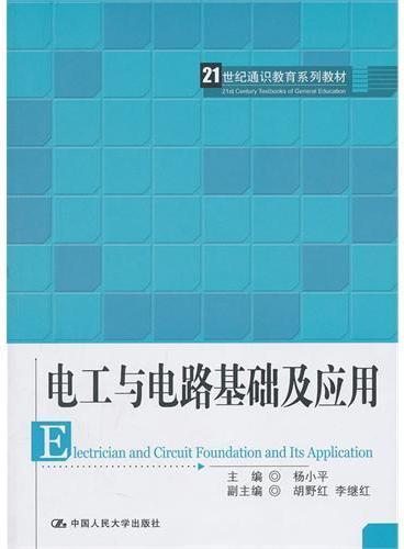 电工与电路基础及应用(21世纪通识教育系列教材)