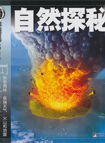 权威探秘加强版—自然探秘(热带雨林·极端天气·火山和地震)