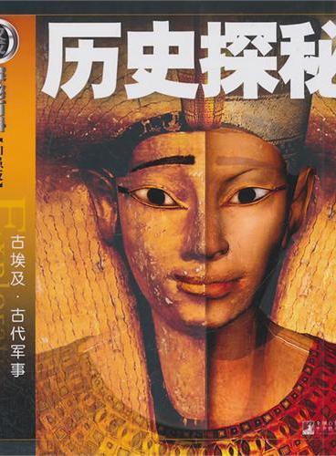 权威探秘加强版—历史探秘(古埃及·古代军事)