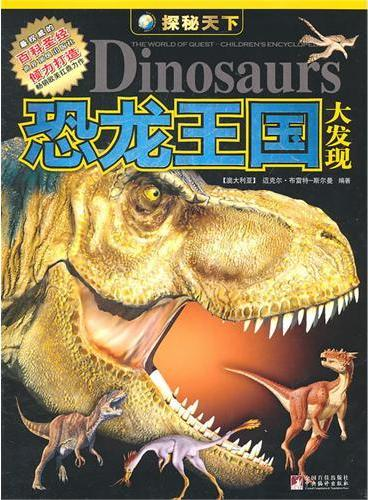 探秘天下-恐龙王国大发现