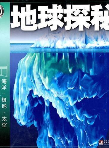 权威探秘加强版—地球探秘(海洋·极地·太空)