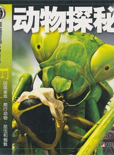 权威探秘加强版—动物探秘(凶猛鲨鱼·爬行动物·昆虫和蜘蛛)