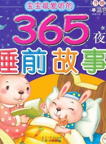 365夜睡前故事-蓝色卷