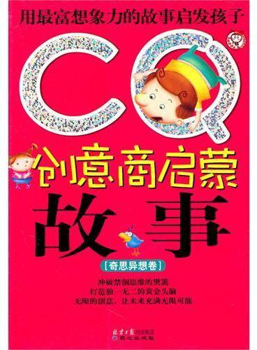CQ创意商启蒙故事(奇思异想卷)