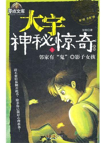 """大宇神秘惊奇(7)邻家有""""鬼""""?影子女孩"""