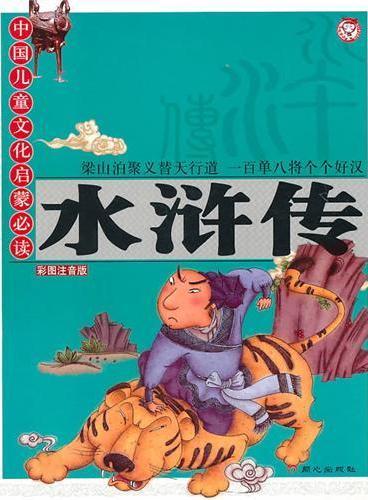 中国儿童文化启蒙必读系列--水浒传