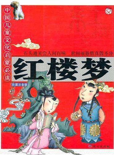 中国儿童文化启蒙必读系列--红楼梦