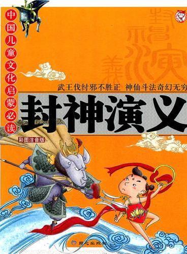 中国儿童文化启蒙必读系列--封神演义