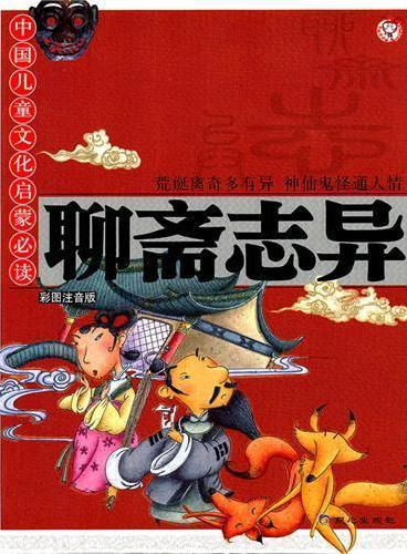 中国儿童文化启蒙必读系列--聊斋志异