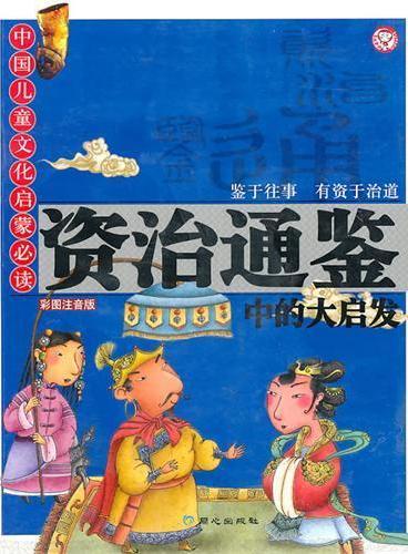 中国儿童文化启蒙必读系列-资治通鉴中的大启发