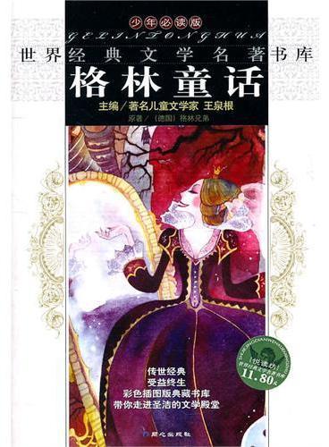 世界经典文学名著书库--格林童话