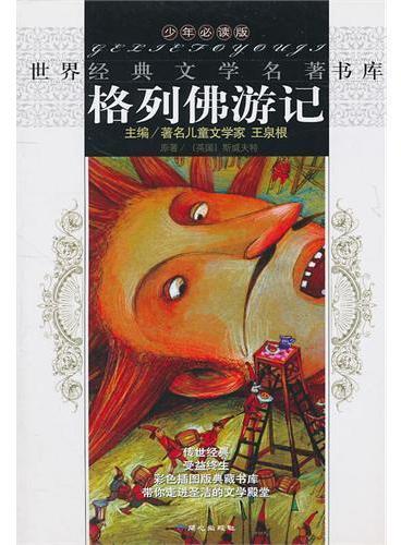 世界经典文学名著书库-格列佛游记